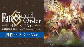 【男性マスターVer.】Fate/Grand Order THE STAGE -絶対魔獣戦線バビロニア-