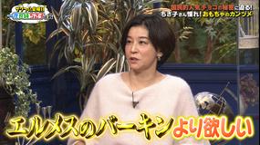 """ザワつく!金曜日 """"餃子""""ד牛乳""""!?新感覚の組み合わせに一同驚愕!(2020/12/11放送分)"""