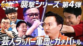 かまいガチ 久保田・さらば森田・トンツカタン森本・ジョイマン高木をラップで襲撃!(2021/09/09放送分)