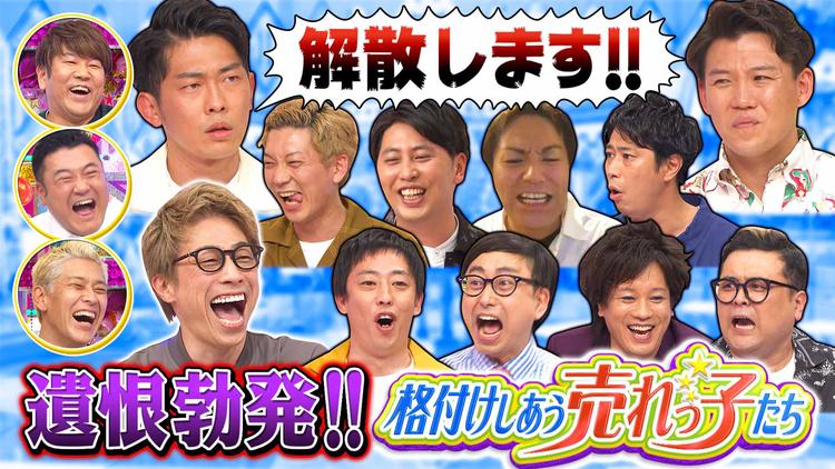ロンドンハーツ 遺恨ぼっ発…売れっ子格付け!!(2021/05/04放送分)