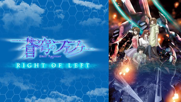 蒼穹のファフナー RIGHT OF LEFT