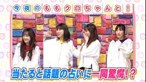 ももクロちゃんと! ももクロちゃんと占い(2021/03/19放送分)