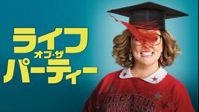 ライフ・オブ・ザ・パーティ/字幕