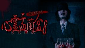 心霊盂蘭盆8 ~水蛭子祟り~