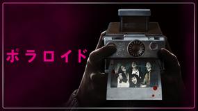 ポラロイド/字幕