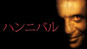 ハンニバル(2001)/吹替