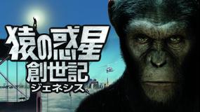 猿の惑星:創世記(ジェネシス)/字幕