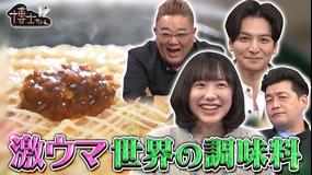サンドウィッチマン&芦田愛菜の博士ちゃん 2021年1月16日放送
