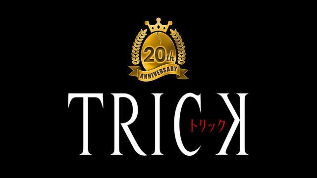【スペシャル動画】トリック20周年映像