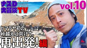 ナスD大冒険TV 【vol.10】ヒマラヤ初の峠越えに向けて、再出発!編(2020/07/01放送分)