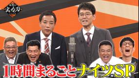 お笑い実力刃 今夜はこの芸人だけSP ナイツ編(2021/06/16放送分)