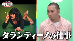 テレビ千鳥 番組ポスターを作りたいんじゃ!!(2020/09/15放送分)