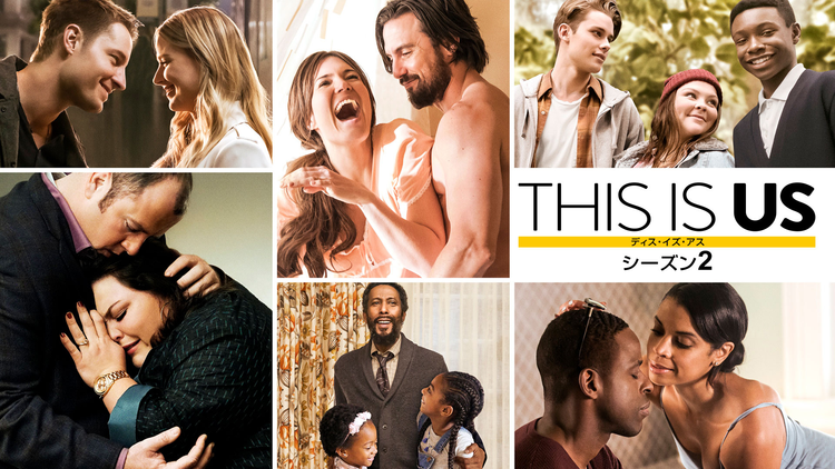THIS IS US シーズン2/吹替