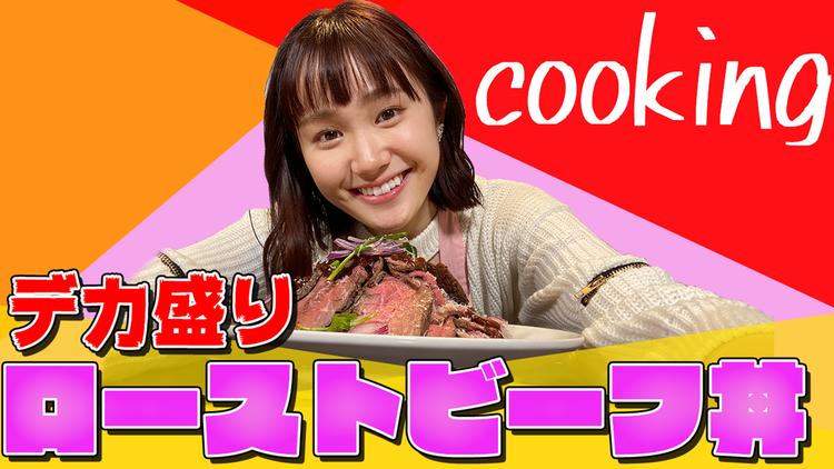 オスカルイーツ 1kgデカ盛りローストビーフ丼を作る(2021/01/27放送分)