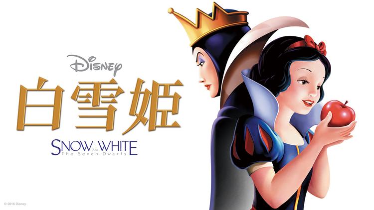 白雪姫/吹替【ディズニー作品】