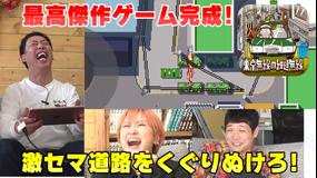 会心の1ゲー 細い道路をこすらず進め!激ムズタクシーゲーム「東京無線で細道無線」(2021/03/11放送分)