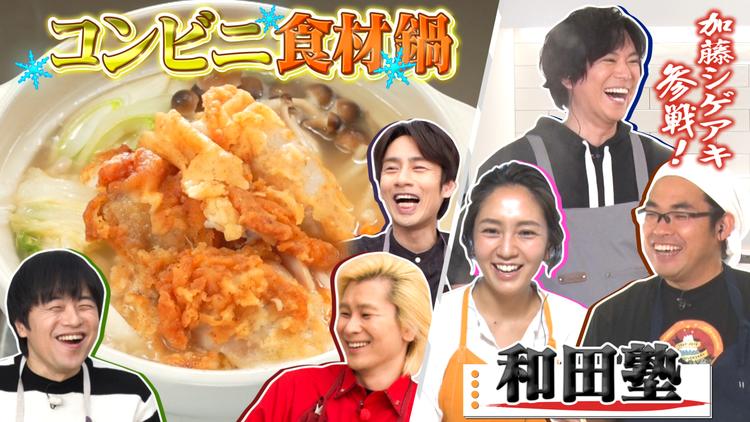 家事ヤロウ!!! 超簡単!コンビニ食材で激うま鍋&和田明日香の喫茶店ナポリタン(2020/11/25放送分)