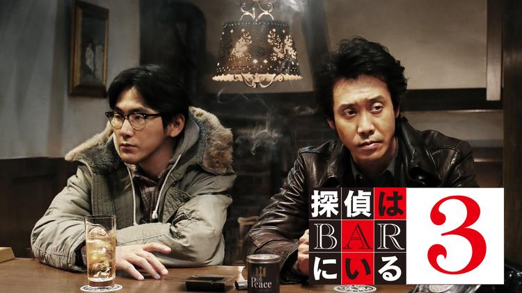 探偵はBARにいる3【大泉洋、松田龍平 、北川景子 出演】