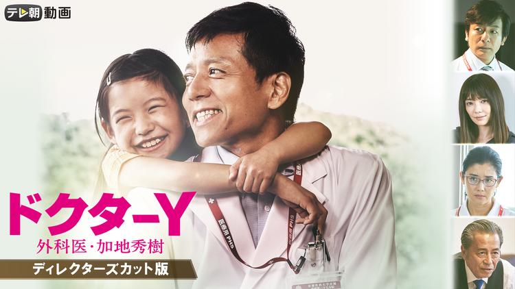 ドクターY -外科医・加地秀樹-(2019)