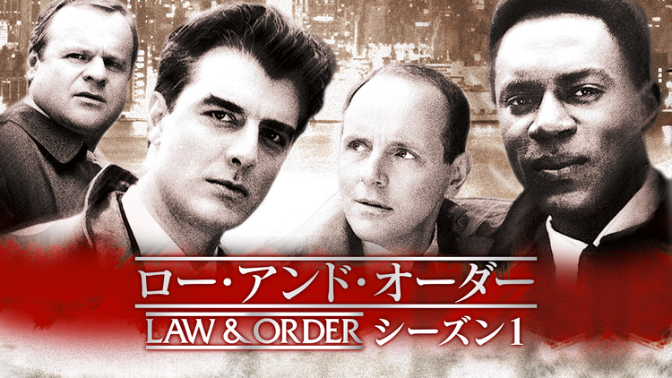 LAW&ORDER シーズン1