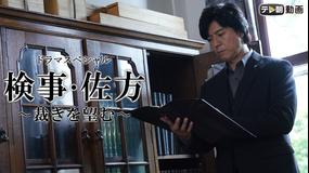 <見逃し>ドラマSP 検事・佐方~裁きを望む~(2019/12/26放送分)