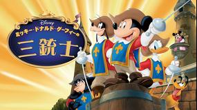 ミッキー、ドナルド、グーフィーの三銃士/吹替【ディズニー】