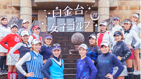 <見逃し>白金台女子ゴルフ部
