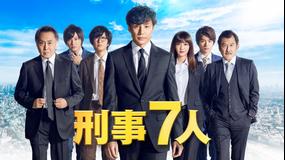 刑事7人(2019)