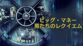 ビッグ・マネー 男たちのレクイエム/字幕