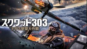 スクワッド303 ナチス撃墜大作戦/吹替