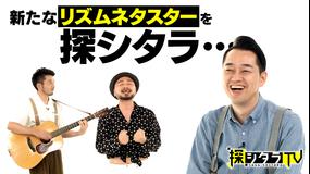"""探シタラTV どぶろっくをゲストに迎え、""""新たなリズムネタスター""""を探シタラ(2020/07/09放送分)"""
