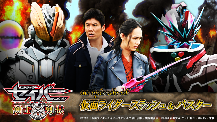 『an episode of 仮面ライダースラッシュ&バスター』 第1話