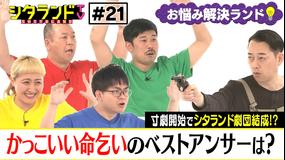 シタランドTV 「お悩み解決ランド」(2021/03/09放送分)