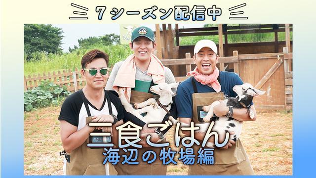 三食ごはん 海辺の牧場編 第01話/字幕
