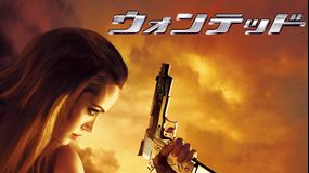 ウォンテッド/WANTED/字幕【アンジェリーナ・ジョリー+ジェームズ・マカヴォイ】