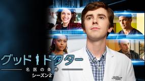 グッド・ドクター名医の条件 S2/吹替