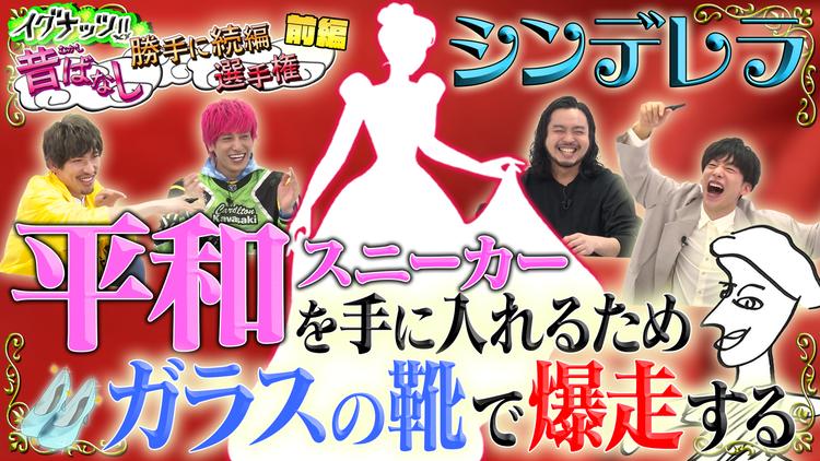 イグナッツ!! 昔ばなし勝手に続編選手権【シンデレラ】(2021/05/18放送分)