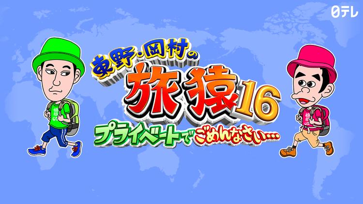 <見逃し>東野・岡村の旅猿16