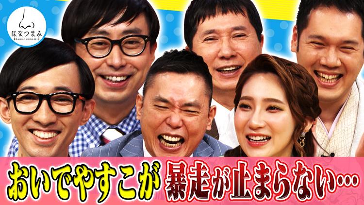 太田伯山ウイカの「はなつまみ」(お願い!ランキング) 2021年6月16日放送