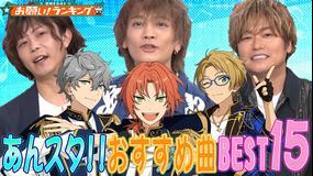 お願い!ランキング みんなのアニソンBEST~ゲームアプリ特別編『あんさんぶるスターズ!!』前編(2021/06/29放送分)