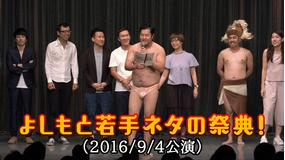 よしもと若手ネタの祭典!(2016/9/4公演)