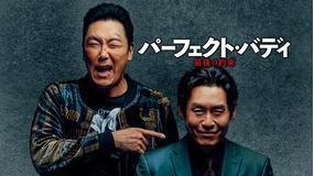 パーフェクト・バディ 最後の約束/字幕