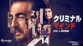 クリミナル・マインド/FBI vs. 異常犯罪 シーズン14 第04話/吹替