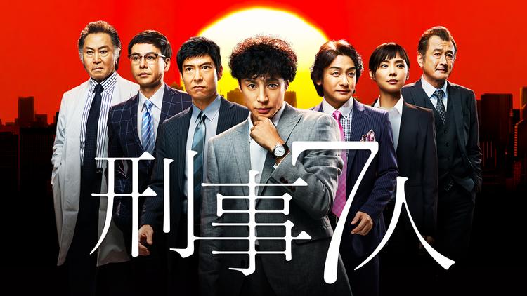 刑事7人(2015)