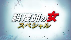 ドラマSP 科捜研の女