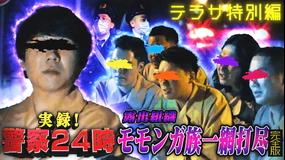 東京 BABY BOYS 9 「実録!警察24時『露出組織モモンガ族一網打尽』」完全版