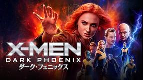 【予告編】X-MEN:ダーク・フェニックス