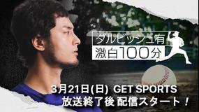 GET SPORTS テラサ特別編 【PR動画】Get Spotrs ダルビッシュ有 激白100分
