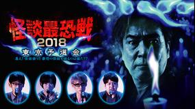 怪談最恐戦2018 東京予選会 ~集え!怪談語り!! 最恐の怪談を語るのは誰だ!?~