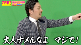 くりぃむナンチャラ ☆『くりぃむがアイドルの座付き』☆(2020/07/24放送分)